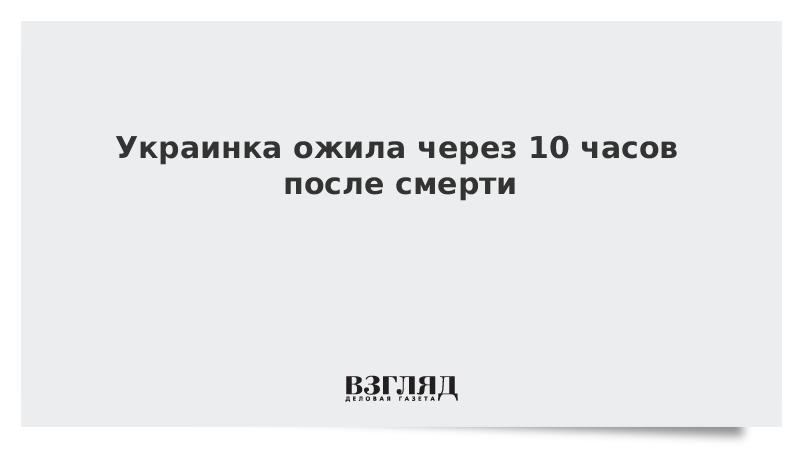 Украинка ожила через 10 часов после смерти