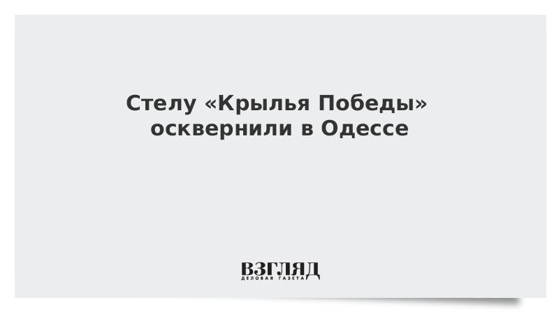 Стелу «Крылья Победы» осквернили в Одессе