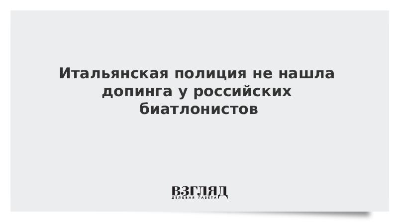 Итальянская полиция не нашла допинга у российских биатлонистов