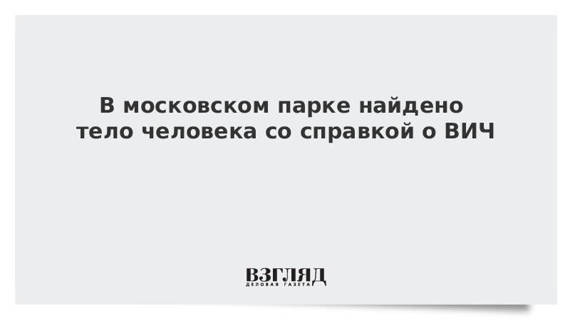 В московском парке найдено тело человека со справкой о ВИЧ