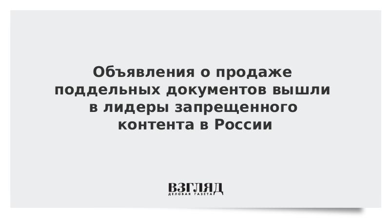 Объявления о продаже поддельных документов вышли в лидеры запрещенного контента в России