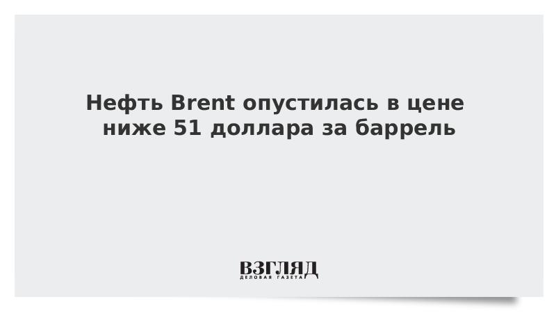 Нефть Brent опустилась в цене ниже 51 доллара за баррель