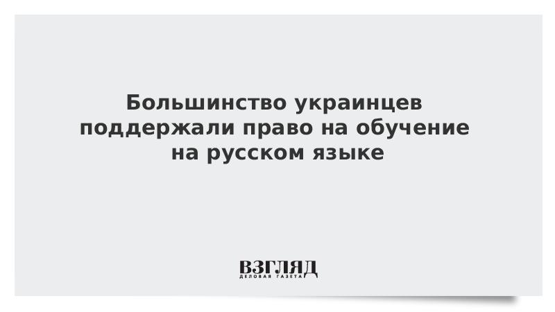 Большинство украинцев поддержали право на обучение на русском языке