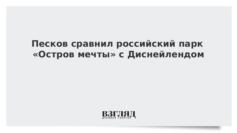 Песков сравнил российский парк «Остров мечты» с Диснейлендом