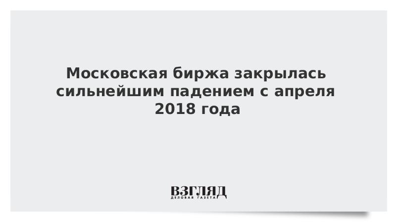 Московская биржа закрылась сильнейшим падением с апреля 2018 года