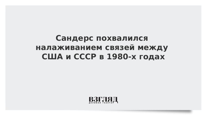 Сандерс похвалился налаживанием связей между США и СССР в 1980-х годах