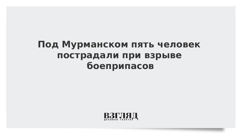 Под Мурманском пять человек пострадали при взрыве боеприпасов