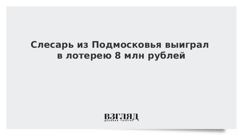 Слесарь из Подмосковья выиграл в лотерею 8 млн рублей