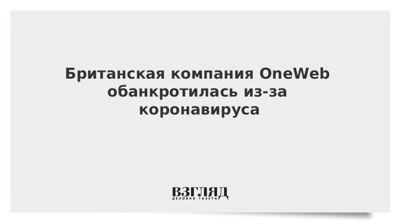 Британская компания OneWeb обанкротилась из-за коронавируса