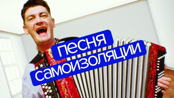 Российские и украинские звезды снялись в клипе Гудкова «Самоизоляция»