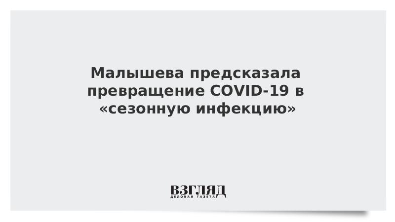 Малышева предсказала превращение COVID-19 в «сезонную инфекцию»