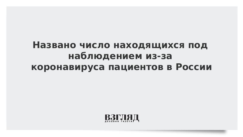 Названо число находящихся под наблюдением из-за коронавируса пациентов в России