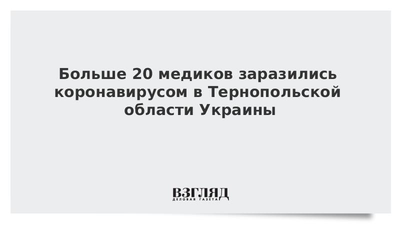 Больше 20 медиков заразились коронавирусом в Тернопольской области Украины