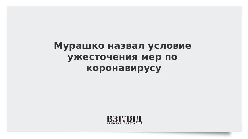 Мурашко назвал условие ужесточения мер по коронавирусу