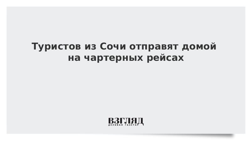 Туристов из Сочи отправят домой на чартерных рейсах