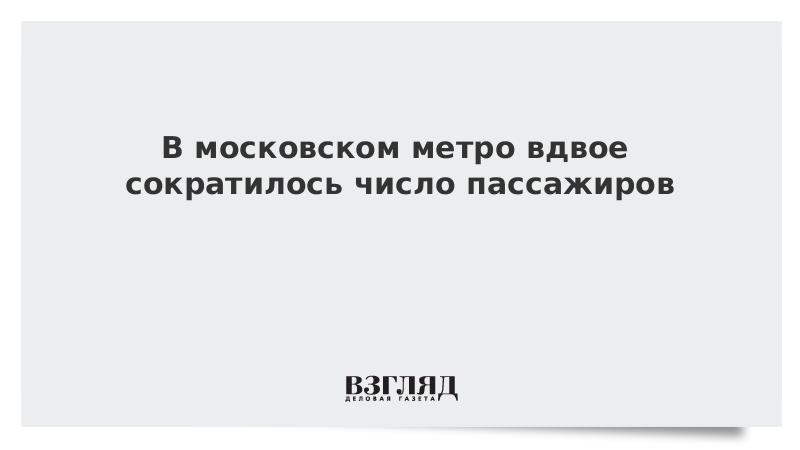 В московском метро вдвое сократилось число пассажиров