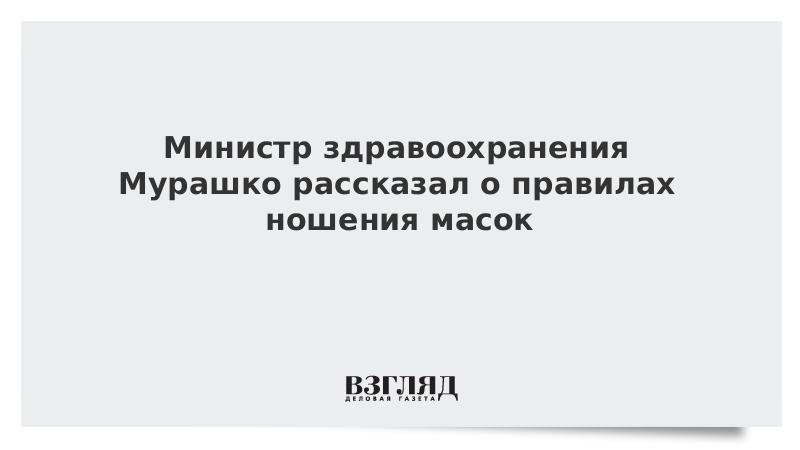 Министр здравоохранения Мурашко рассказал о правилах ношения масок