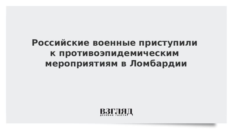 Российские военные приступили к противоэпидемическим мероприятиям в Ломбардии