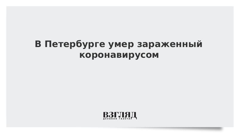 В Петербурге умер зараженный коронавирусом
