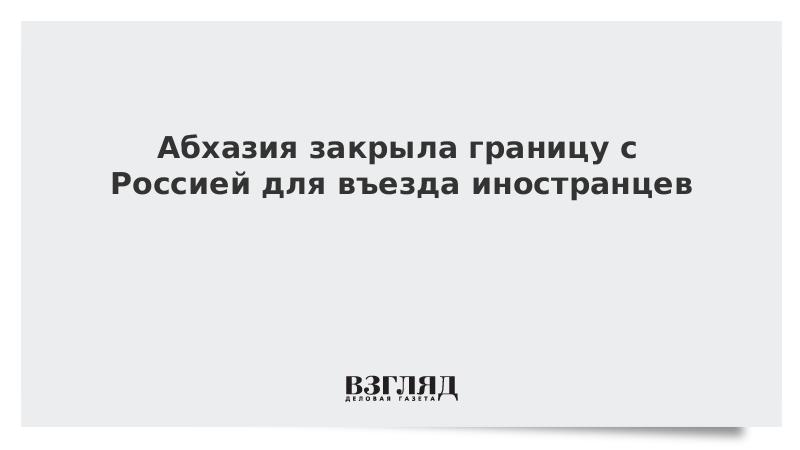 Абхазия закрыла границу с Россией для въезда иностранцев