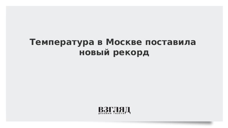 Температура в Москве поставила новый рекорд