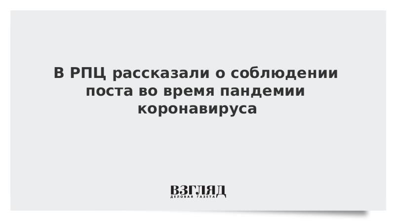 В РПЦ рассказали о соблюдении поста во время пандемии коронавируса