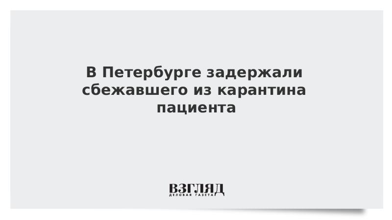 Сбежавшего из карантина пациента задержали в Петербурге