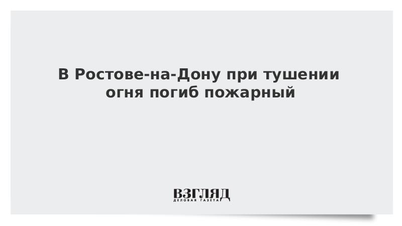 В Ростове-на-Дону при тушении огня погиб пожарный