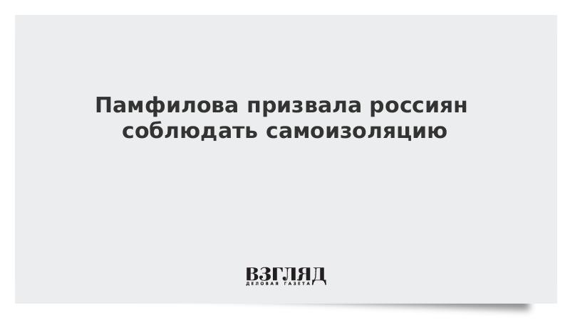 Памфилова призвала россиян соблюдать самоизоляцию