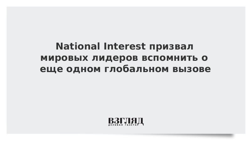 National Interest призвал мировых лидеров вспомнить о еще одном глобальном вызове