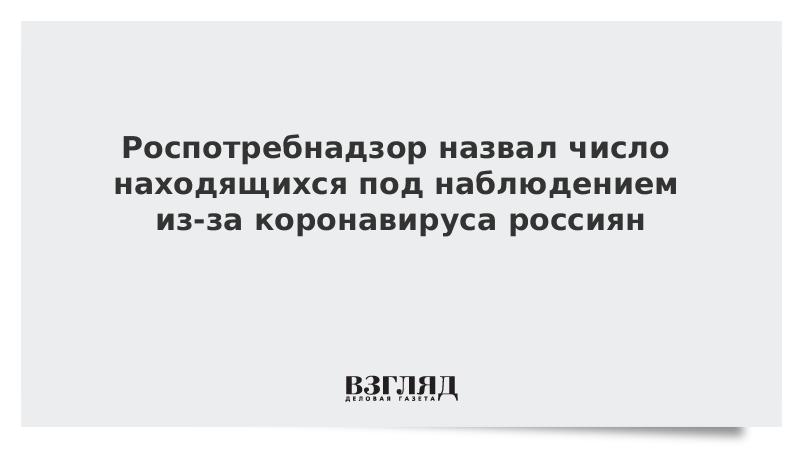 Роспотребнадзор назвал число находящихся под наблюдением из-за коронавируса россиян