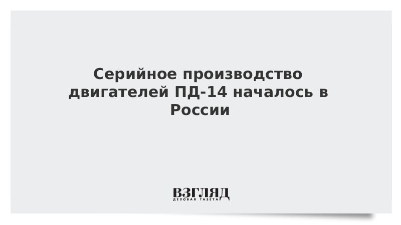 Серийное производство двигателей ПД-14 началось в России