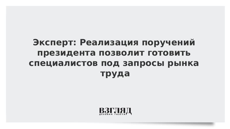 Эксперт: Реализация поручений президента позволит готовить специалистов под запросы рынка труда