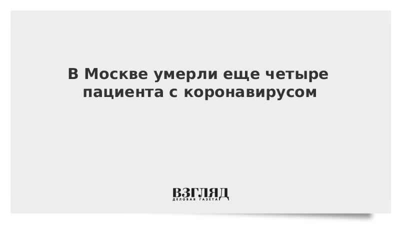 В Москве умерли еще четыре пациента с коронавирусом