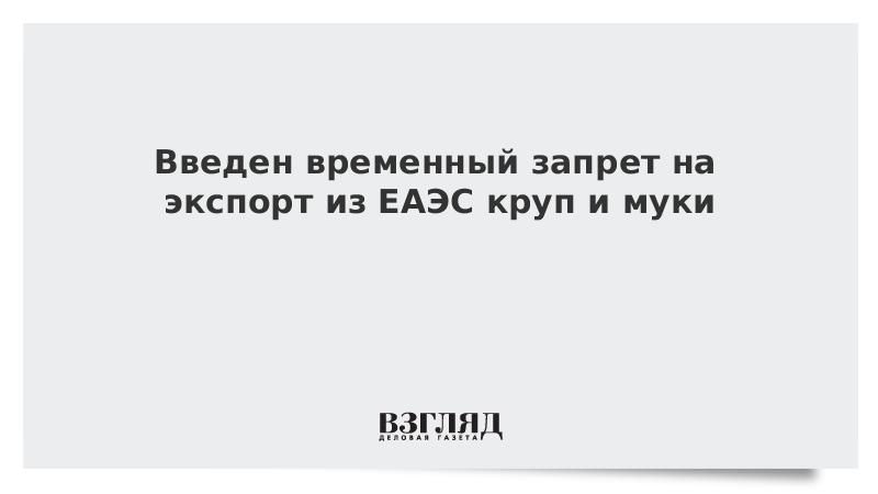 Введен временный запрет на экспорт из ЕАЭС круп и муки