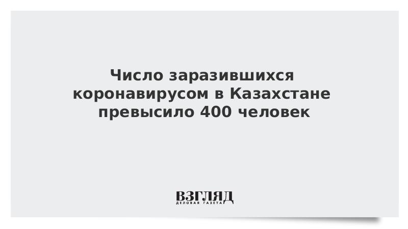 Число заразившихся коронавирусом в Казахстане превысило 400 человек