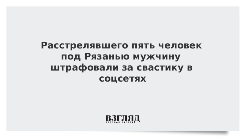Расстрелявшего пять человек под Рязанью мужчину штрафовали за свастику в соцсетях