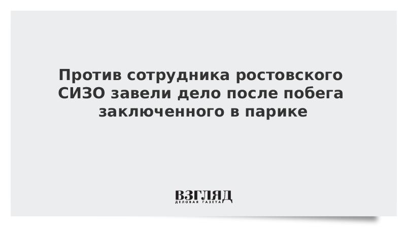 Против сотрудника ростовского СИЗО завели дело после побега заключенного в парике