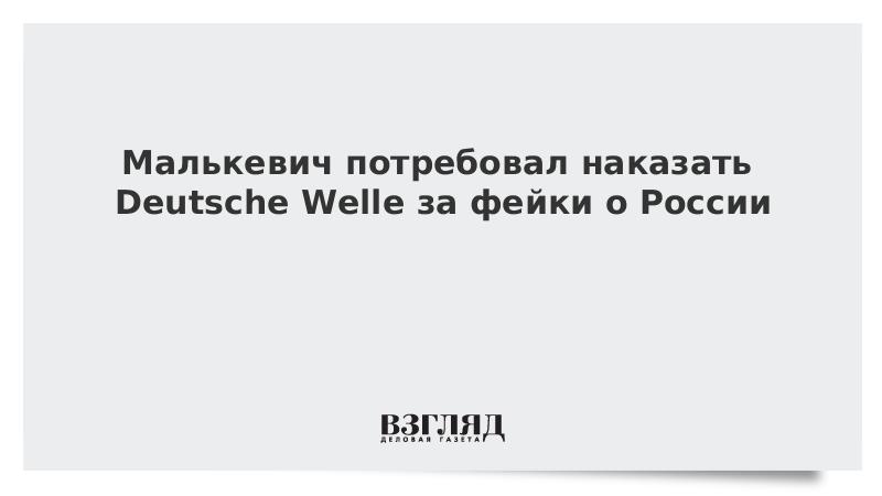 Малькевич потребовал наказать Deutsche Welle за фейки о России