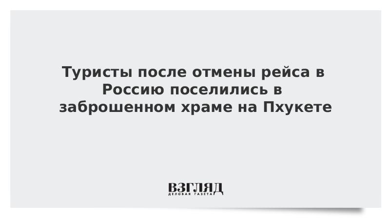 Туристы после отмены рейса в Россию поселились в заброшенном храме на Пхукете