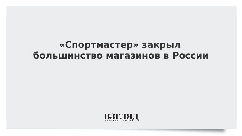 ВЗГЛЯД / «Спортмастер» закрыл большинство магазинов в России