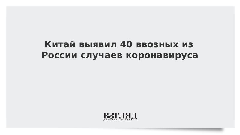 Китай выявил 40 случаев ввоза коронавируса из России