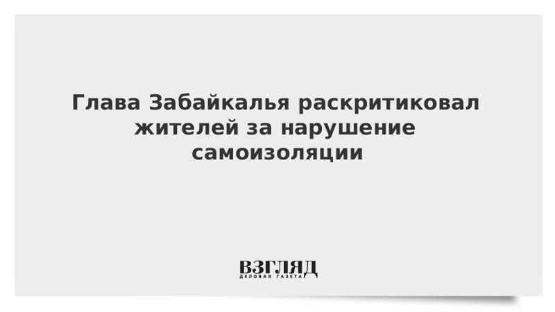 Глава Забайкалья раскритиковал жителей за нарушение самоизоляции