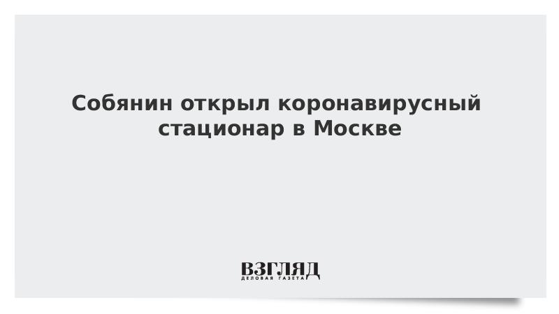 Собянин открыл коронавирусный стационар в Москве
