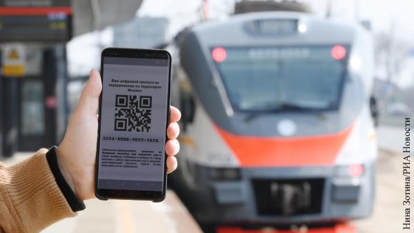 Вопрос дня: Как получить цифровой пропуск в Москве?