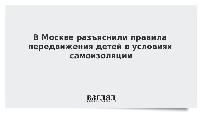 В Москве разъяснили правила передвижения детей в условиях самоизоляции
