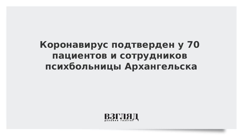 Коронавирус подтвержден у 70 пациентов и сотрудников психбольницы Архангельска