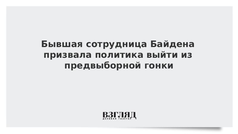 Бывшая сотрудница Байдена призвала политика выйти из предвыборной гонки