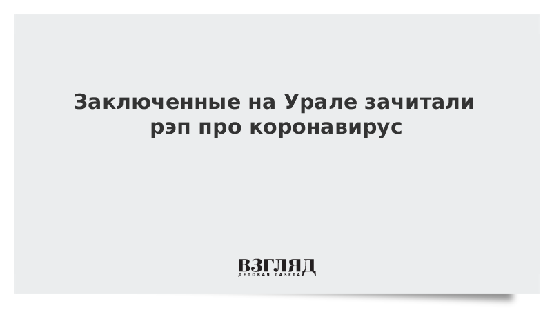 Заключенные на Урале зачитали рэп про коронавирус