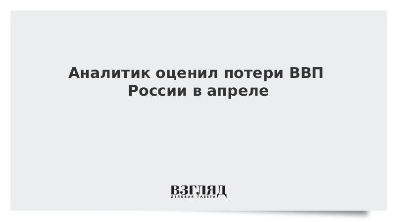 Аналитик оценил потери ВВП России в апреле